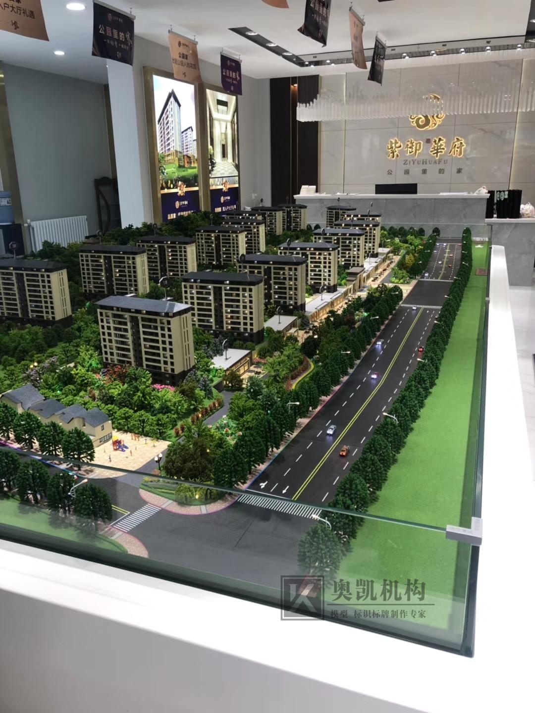 北京奥凯模型--紫御华府模型