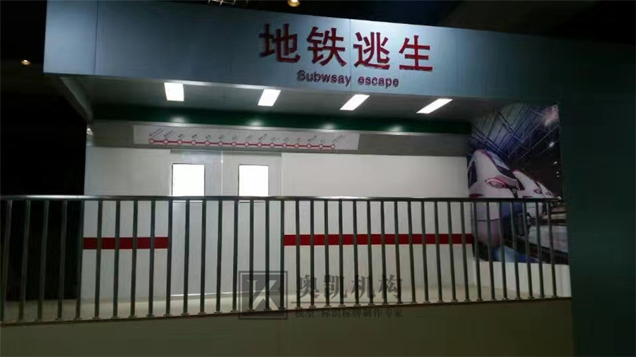 北京奥凯模型--地铁舱内模拟模型