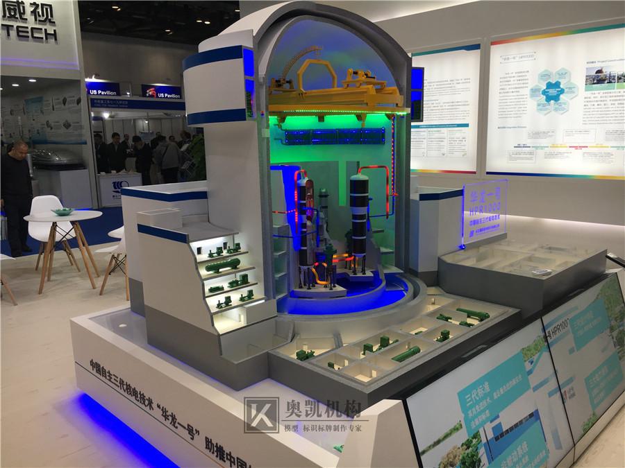 北京奥凯模型--中广核华龙一号核岛模型