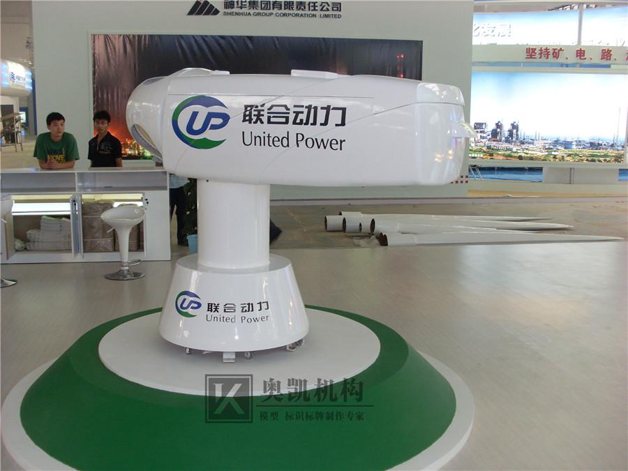北京奥凯模型--风电场风机刨面模型