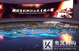 浙江山水主体小镇规划